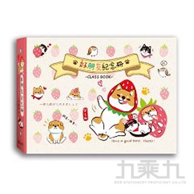 柴之助友情紀念冊(米) SD-36290A