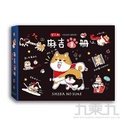 柴之助友情紀念冊(黑) SD-36290B