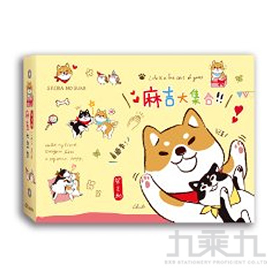 柴之助友情紀念冊(黃) SD-36290C