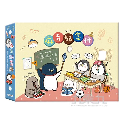 小淘企PO醬友情紀念冊(教室) SD-36294A