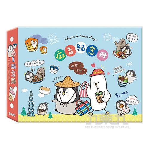 小淘企PO醬友情紀念冊(台灣) SD-36294B