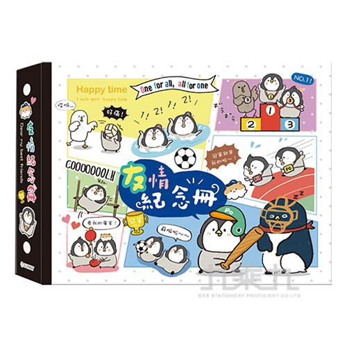 小淘企PO醬友情紀念冊(運動) SD-36294C