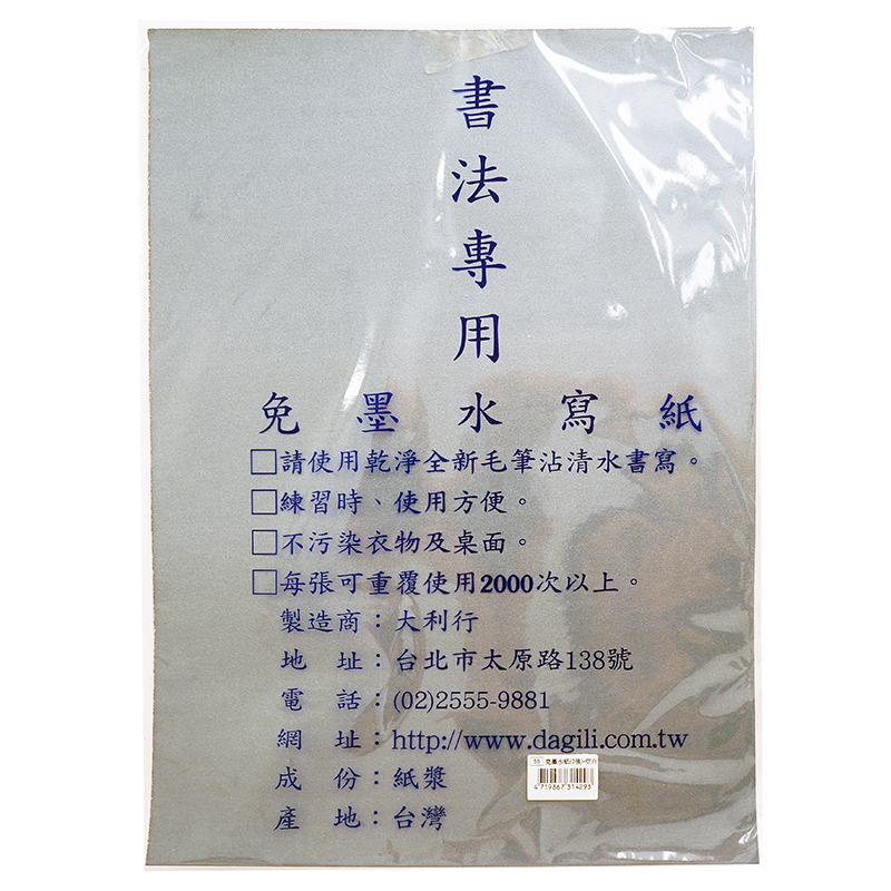 免墨水紙(3入/空白)