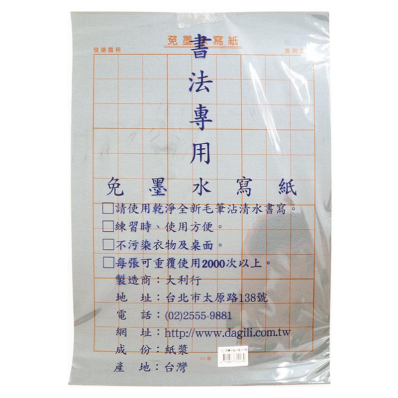 免墨水紙(3入/12格)