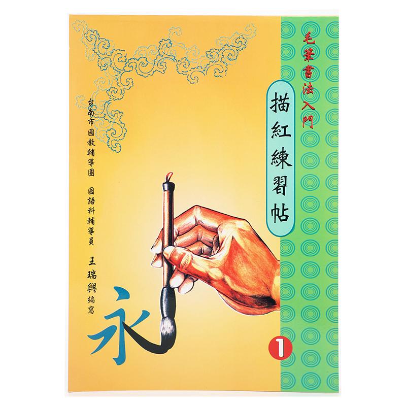 毛筆書法入門 描紅練習帖-1