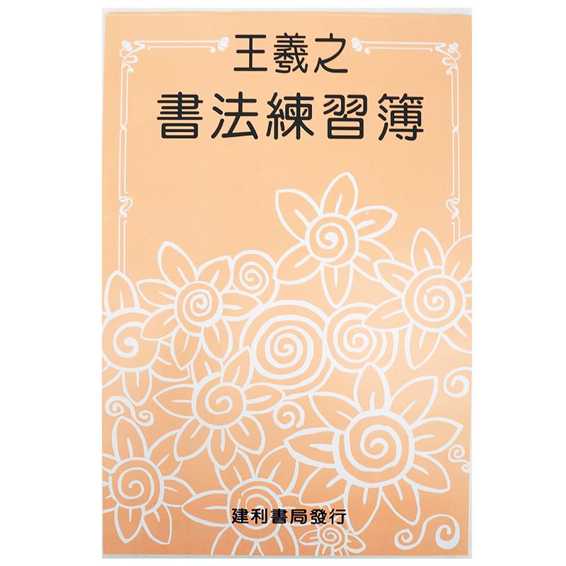 描紅-8k 王羲之書法練習簿