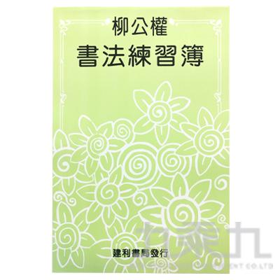 描紅-8k 柳公權書法練習簿