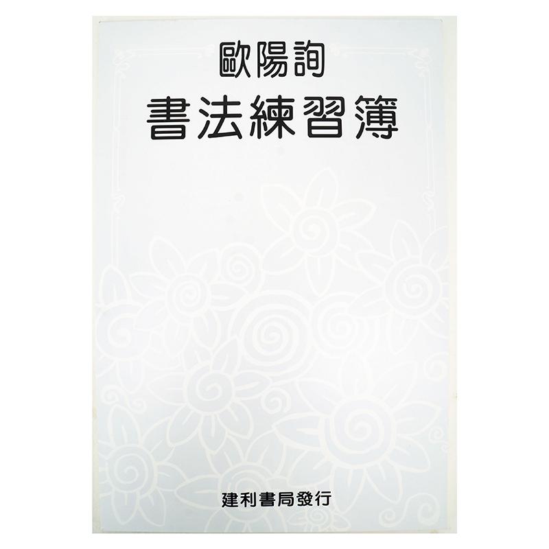 描紅-8k 歐陽詢書法練習簿