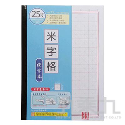 25K硬筆練習簿(米字) 1613-1