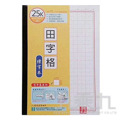 25K硬筆練習簿(田字) 1613-2
