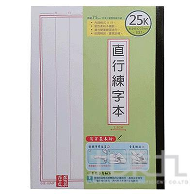 25K硬筆練習簿(直行) 1613-3