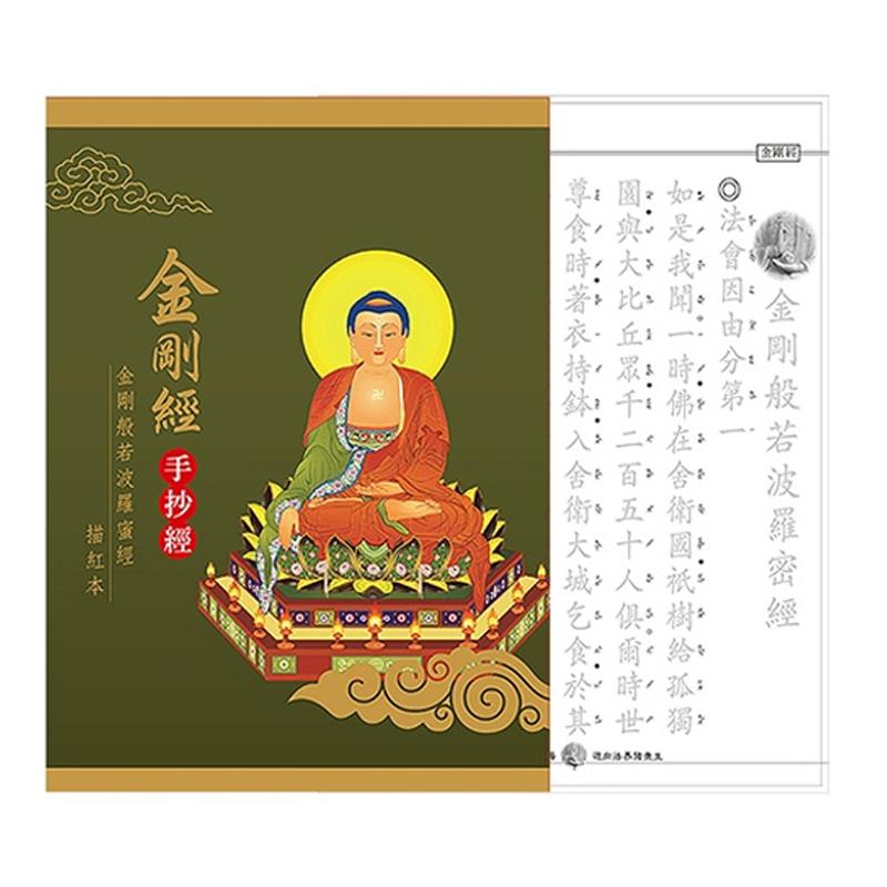 金剛經描紅本 N-0170-5