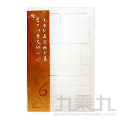 6格毛邊紙(竹子漿) P-206(原P-106)