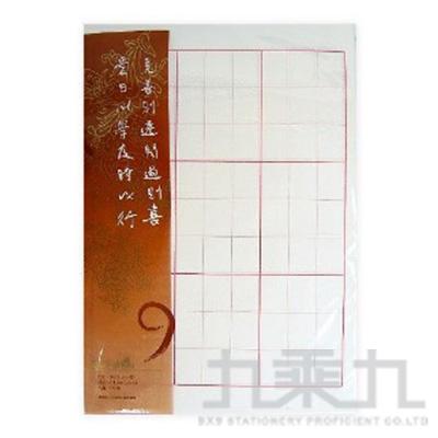 9格毛邊紙(竹子漿) P-209 (原P-109)