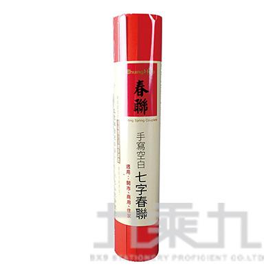 七字春聯印圈(3張/付) P-020-6