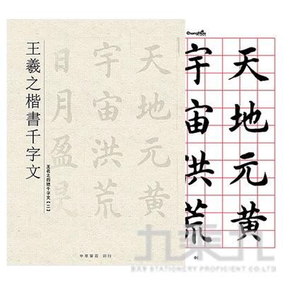 王羲之楷書千字文 N-0821