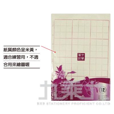 12格毛邊紙(竹子漿) P-212