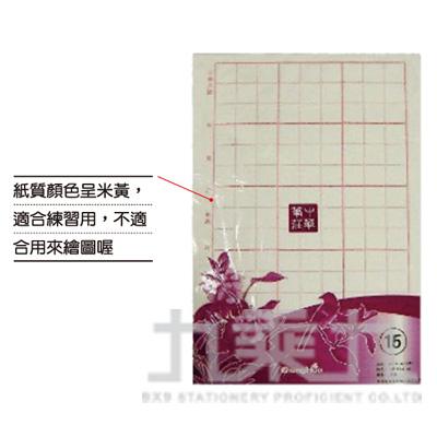 15格毛邊紙(竹子漿) P-215