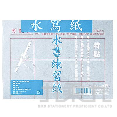 4K水書練習紙+毛筆 P-007-501