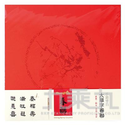 大單字春聯10入 P-020-17