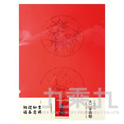 大二字春聯5入 P-020-18