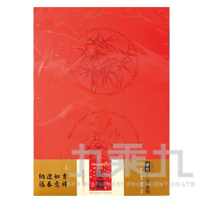 灑金大二字春聯5入 P-020-18G
