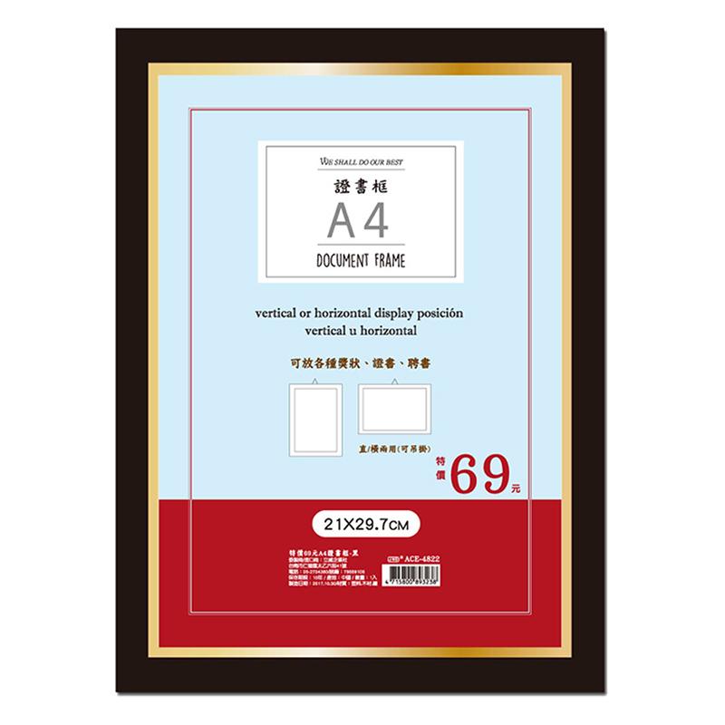 A4證書框-黑 ACE-4822