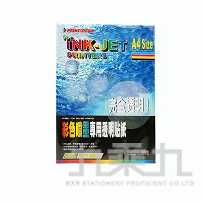 A4彩色噴墨專用透明貼紙3入 A12-BT1103