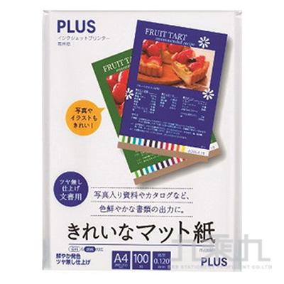 PLUS  IT-120ME纖細彩色噴墨紙*適720-2881API)46-131