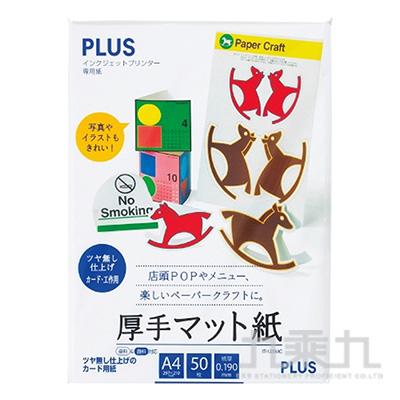 PLUS  IT-W125MC  POP廣告紙(50入)46-114