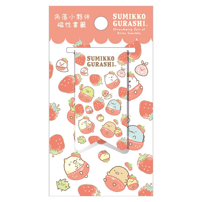 小夥伴磁性書籤H-草莓SGFW1308