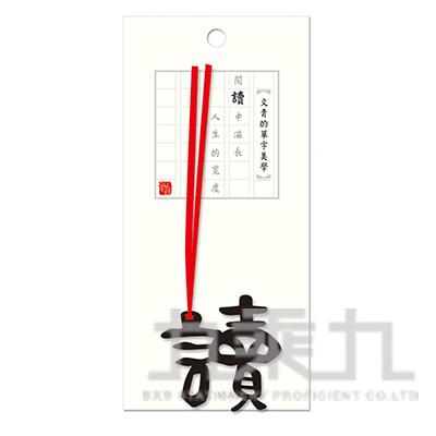 文青單字美學書籤-讀 JBM-18B