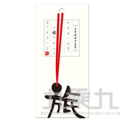 文青單字美學書籤-旅 JBM-18G
