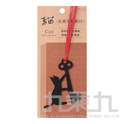 貓咪剪影書籤(Key) JBM-20E