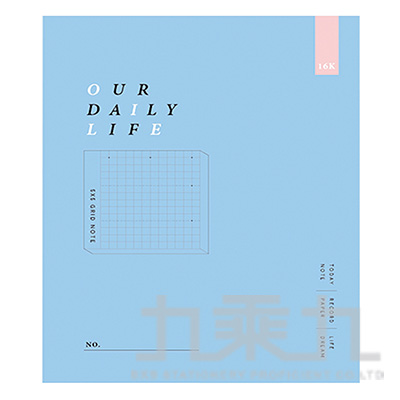 16k方格加厚定頁筆記(水藍)-簡單
