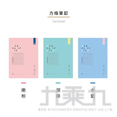 25k方格加厚定頁筆記(水藍)-簡單