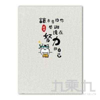 16k 東康定頁筆記(努力)-簡單生活 CN-16156A