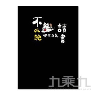 16k 東康定頁筆記(吃飽飽)-簡單生活 CN-16156B