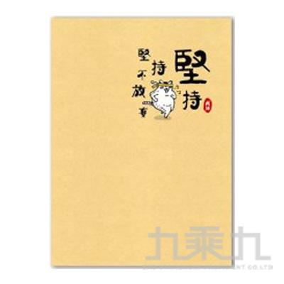 16k 東康定頁筆記(堅持)-簡單生活 CN-16156D