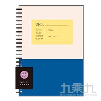 25K東康PP口袋雙線圈筆記(藍)-Choice CM-2578C