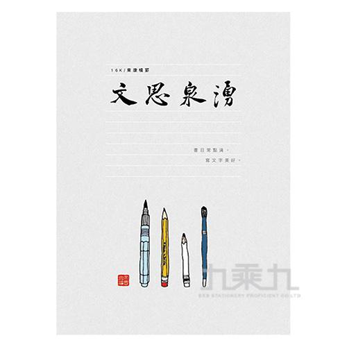 16K東康加厚定頁筆記(文思泉湧Ⅱ)-簡單生活 CN-16169B