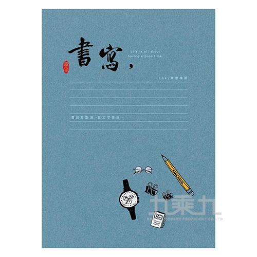 16K東康加厚定頁筆記(書寫)-簡單生活 CN-16169C
