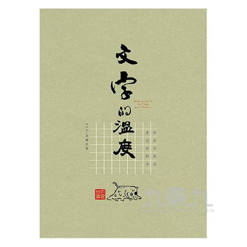16k方格加厚定頁筆記(文字的溫度)-簡單生活 CN-16170B