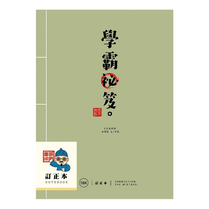 16k 加厚訂正本-朽綠(簡單生活) CN-16177A