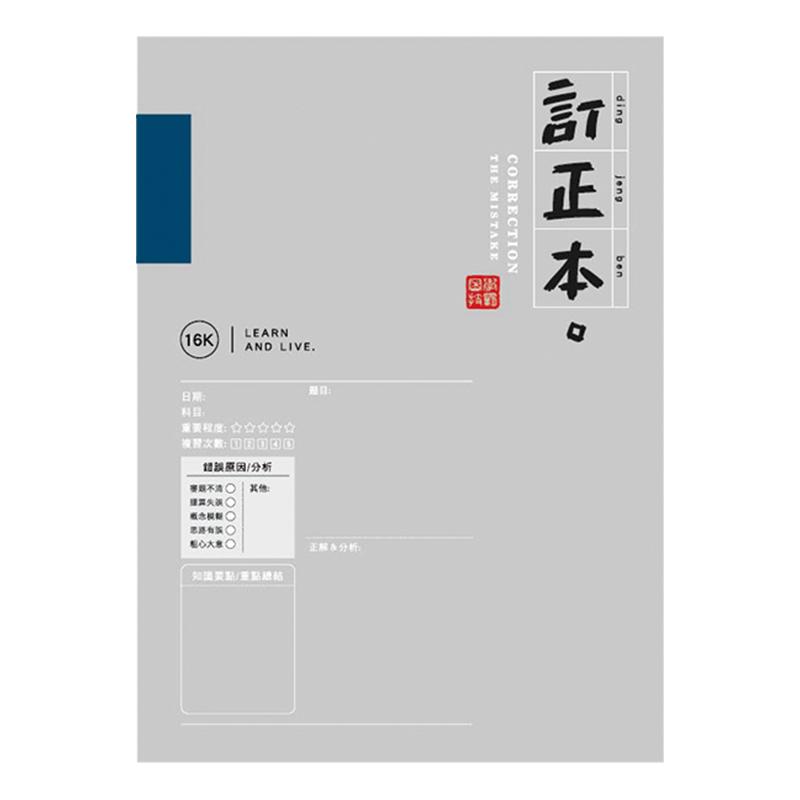 16k 加厚訂正本-灰色(簡單生活) CN-16177D