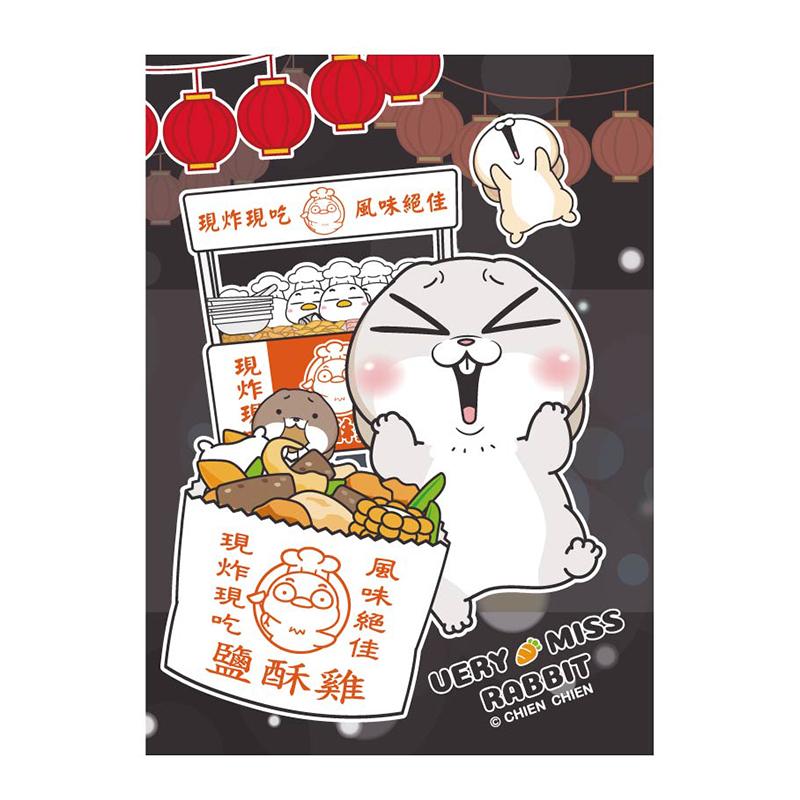 25K東康定頁筆記(鹽酥雞)-好想兔