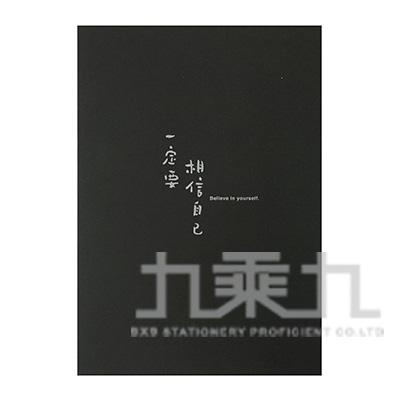 25K固頁黑色橫線筆記-黑之語A L02-051