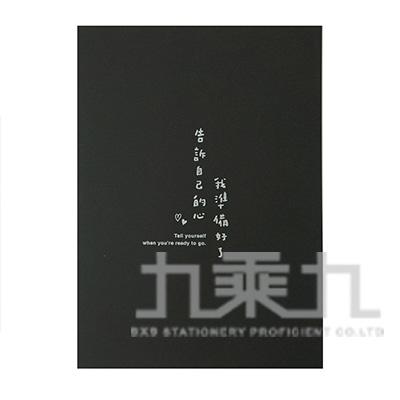 25K固頁黑色橫線筆記-黑之語B L02-052