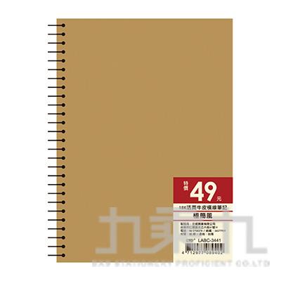 18K活頁牛皮橫線筆記-極簡風 LABC-3441