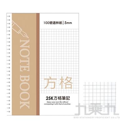 25K活頁PP5mm方格筆記100P迴紋針 LABC-3809